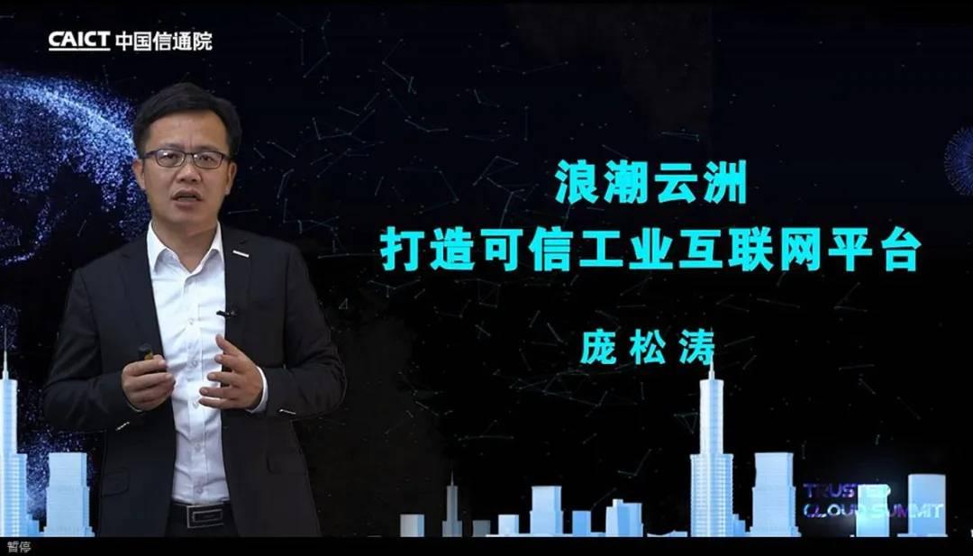 浪潮集团副总裁庞松涛发表主题演讲