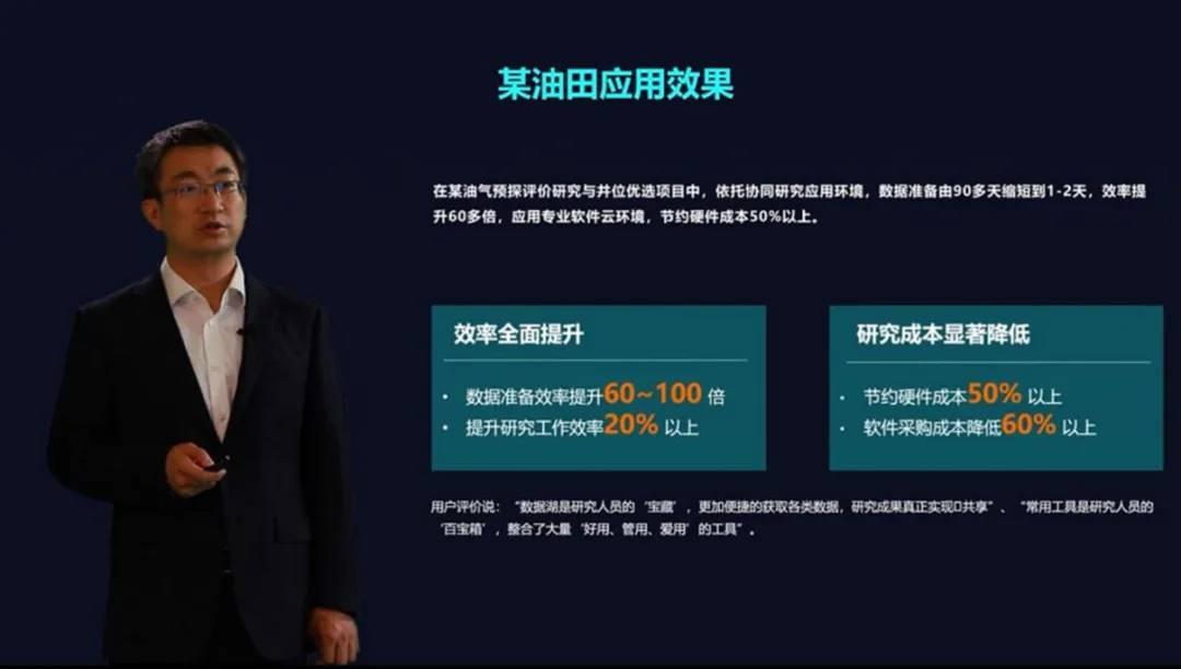 北京中油瑞飞数字化能力中心总经理高志国发表主题演讲