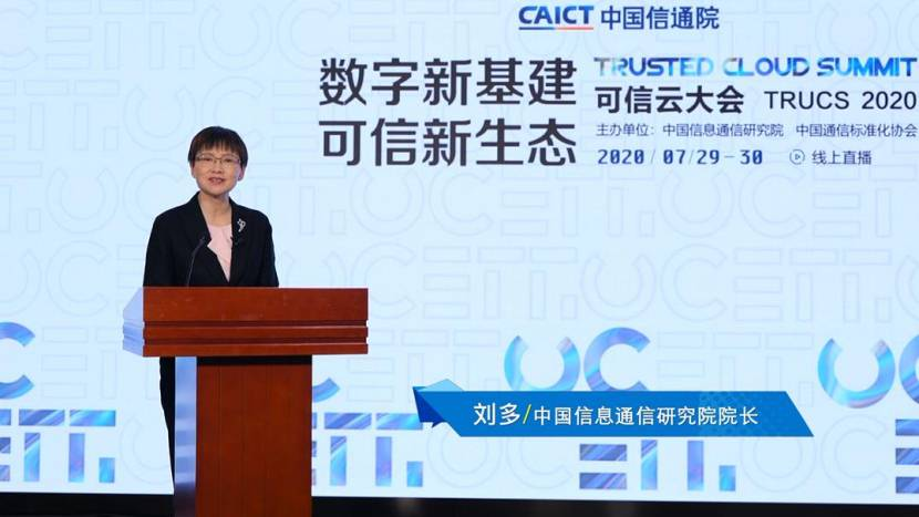 中国信通院院长刘多出席会议并致辞