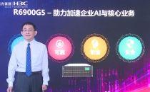 赋能新基建 新华三全新H3C UniServer R6900 G5服务器引领AI 与核心业务创新