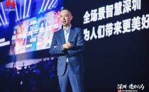 """华为""""云泽计划 深圳行动""""发布,全力支持深圳中小企业创新发展"""