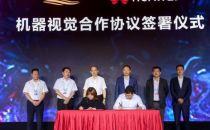 华为与黄河信产签署合作协议,推动河南数字经济发展