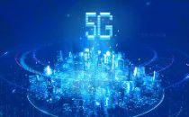 发力新基建 新华三为5G商用保驾护航