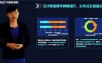 中国信通院发布《云计算发展白皮书(2020)》 ,六大趋势透析云计算将进入普惠发展期,迎来下一个黄金十年