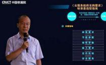 中国信息通信研究院云大所所长何宝宏:党政机关如何采购和建设政务云