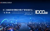 """上海新增IDC资源第三方占9成 """"新基建""""数字滩头打响登陆战"""