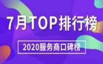 2020服务商口碑榜Top50(7月)重磅出炉