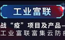 """#榜样的力量#《新冠战""""疫""""——中国数据智能产业最具社会责任感企业》榜单正式发布"""