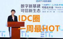 【IDC圈一周最HOT】可信云大会召开,阿里云三座数据中心建成,海南国际互联网数据专用通道获批,惠州、江苏新落地IDC项目