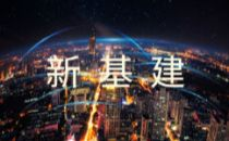 人民日报刊文:加速释放新基建红利