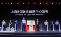 华为成立上海5G联合创新中心 上海5G室外基站超2.5万