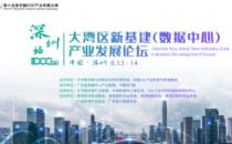 群英风采展第四期丨IDCC2020深圳站优秀展商阵容曝光!