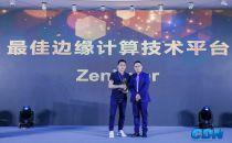 """Zenlayer荣获第三届金秒奖""""最佳边缘计算技术平台奖"""""""