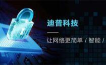 迪普科技:自安全网络之易运维——异常关联,灵活追溯