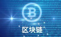 多地密集发布区块链产业支持政策