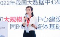 【IDCC2020深圳站】克莱沃电子王琳:智能化数据中心的弹性配电部署