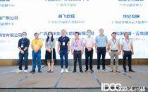 【IDCC2020深圳站】树立典范力量 大湾区数据中心新基建先锋奖揭晓!