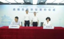 """中国船级社灾备项目落户""""中国移动贵阳数据中心"""" 贵州移动全力打造行业数字化生态圈"""