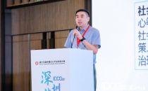 【IDCC2020深圳站】深圳燃气张静:新基建时代的的智慧能源布局展望