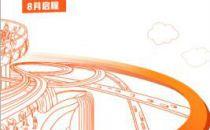 维谛技术(Vertiv)2020关键基础设施巡展