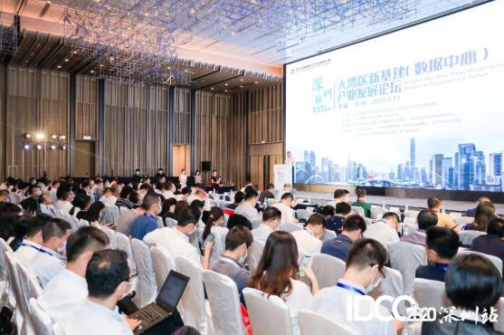 2020大湾区新基建(数据中心)产业发展论坛圆满举办