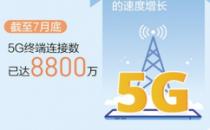 我国5G基站超40万个 5G快速进入我们的生活