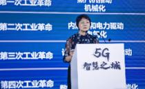 中国信通院王志勤:5G引领新基建,赋能双区未来