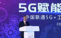 中国联通王晓初:已开通26万5G基站 年底达到37万基站