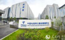 中国电信两江腾龙数据中心(二期)在两江新区交付