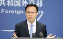 美国商务部再次升级对华为禁令 外交部回应