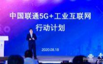 中国联通发布5G专网和5G专线产品 推动工业互联网落地