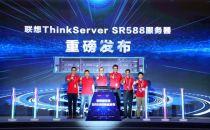 聚势共创 中国智造:联想推出 SR588服务器 助力客户智能化转型