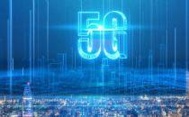 山西5G建设成效显著,累计建成5G基站1.2万个