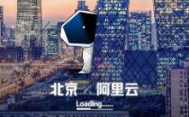 阿里云宣布服务北京城市大脑建设 已合作全球30多城