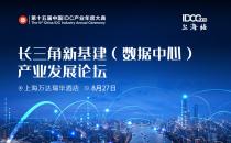 IDCC2020上海站隆重召开!长三角地区新基建浪潮涌动