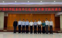 玉溪市人民政府与曙光云计算集团有限公司签订深化合作协议