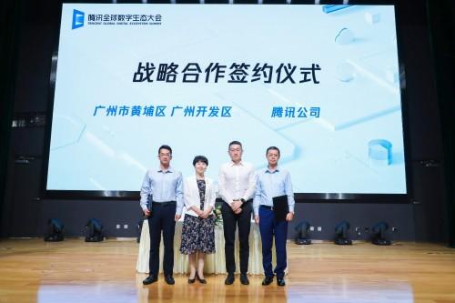腾讯与黄埔区签署战略合作协议,打造大湾区数字经济生态圈