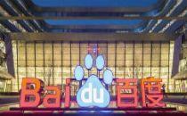 京津冀布局新基建,百度开放保定超大型数据中心
