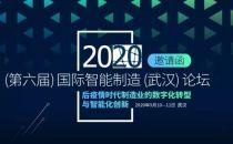 2020(第六届)国际智能制造论坛即将燃爆武汉!