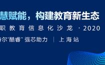 智慧赋能,构建教育新生态!畅享网邀您参加上海高职教育信息化沙龙