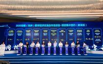 共话产业未来 新华三发布《长三角城市数字经济指数白皮书》