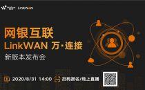 网银互联LinkWAN 万·连接 新版本发布会重磅来袭