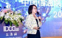 【IDCC2020上海站】信通院张雪丽:推动数据中心建设,构筑数字经济发展之基
