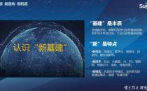 曙光受邀参加2020中国(西部)电子信息高质量发展大会暨中国大数据应用大会