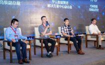 【IDCC2020上海站】圆桌论坛:重新定义IDC
