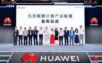 北京鲲鹏计算产业联盟正式成立,助力北京数字经济再上新台阶