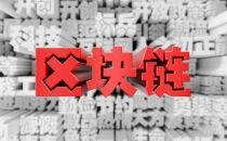 湘物联成立区块链应用分会 推进区块链技术与物流行业深度融合