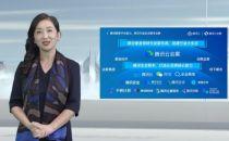 腾讯云会展发布生态伙伴计划,三年共享10亿商机