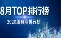 2020服务商口碑榜Top50(8月)重磅出炉