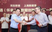 数据港与河北联通正式签约 中国联通(怀来)大数据创新产业园落地